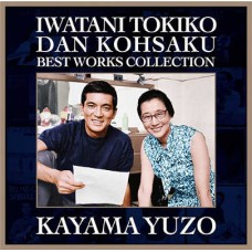 YUZO KAYAMA-IWATANI TOKIKO & DAN.. (CD)