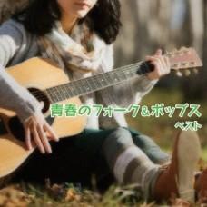 V/A-SEISHUN NO FOLK & POPS.. (CD)