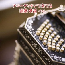 SHINYA YOKOUCHI-ACCORDION DE KANADERU.. (CD)