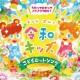 B.S.O. (BANDA SONORA ORIGINAL)-LET'S GO!REIWA KIDS.. (CD)